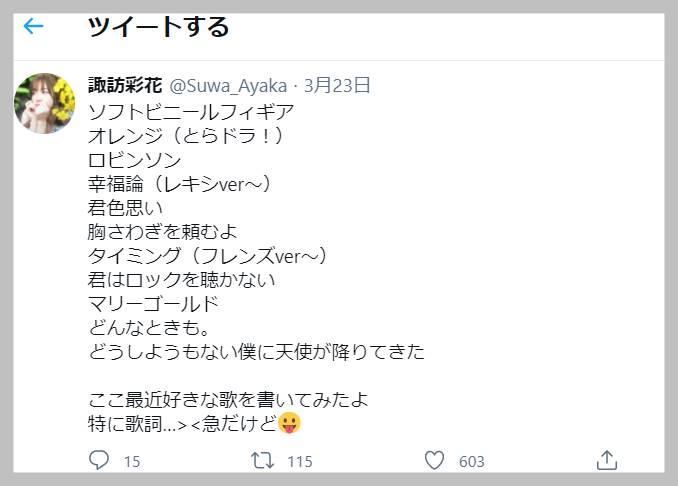 諏訪彩花 Twitter投稿