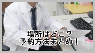 PCR検査