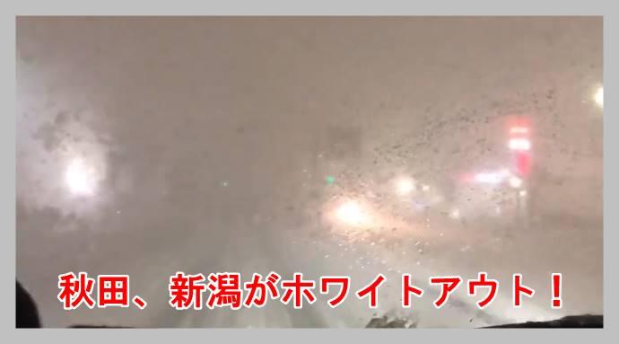 秋田と新潟がホワイトアウト
