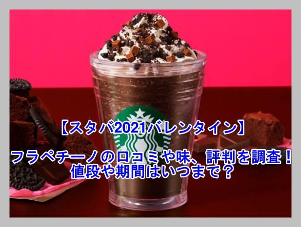 チョコレートオンザチョコレートフラペチーノ