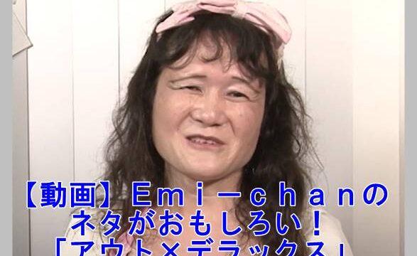 Emi-chan
