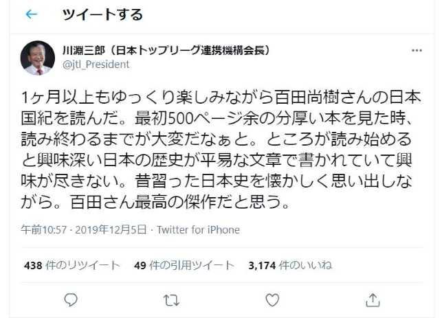 川淵三郎のTwitter