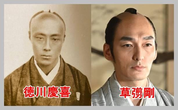 草彅剛と徳川慶喜