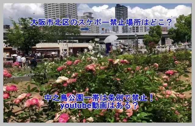大阪市北区の中之島公園