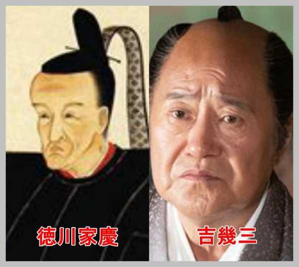 吉幾三と徳川家慶