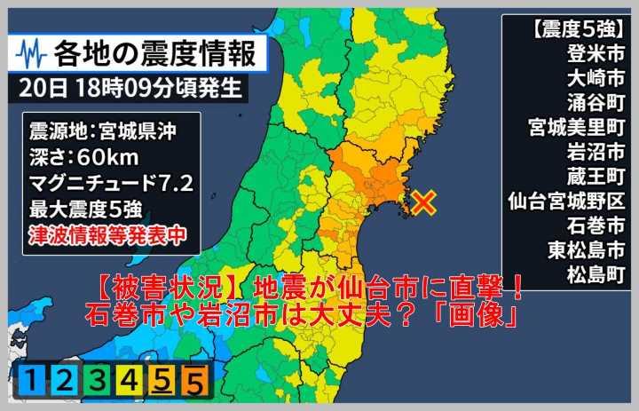 地震に仙台市