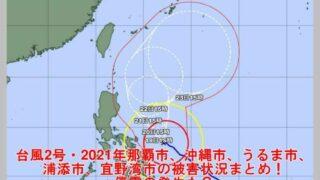 台風2号・2021年